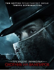 ��������� ��������: ������� �� �������� (Abraham Lincoln: Vampire Hunter)