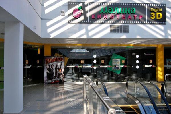 Схема проезда кинотеатр Малина